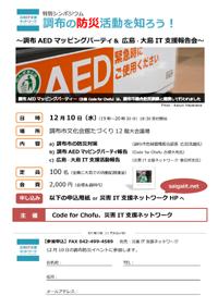イベントご案内_20141210s